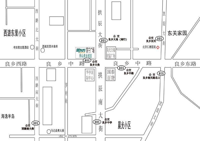 新东方良乡校区 校区 地址 地图 路线-北京新东方学校