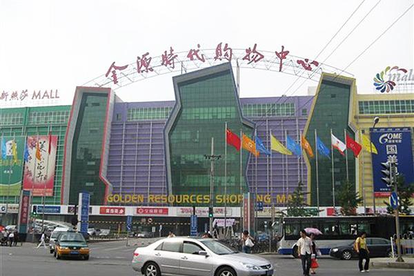 远大路口东站,地铁10号线长春桥站 饭店: 金源时代购物中心2层 5层