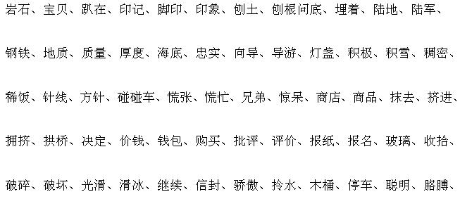 暑期预习:小学语文二年级下册生字