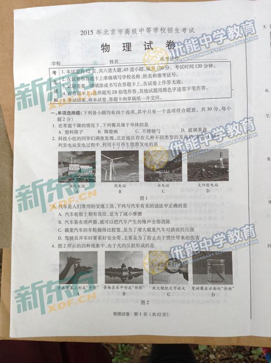 2015年北京中考物理已经结束,为了让广大中考生及其他年级的初中生了解2015年中考物理试题及试题的难易程度,北京新东方优能一对一部在第一时间发布2015年北京中考物理试题,希望对大家有所助益。                          有关课程的任何疑问,您均可致电400-815-1616,北京新东方优能一对一部专业老师会为您答疑解惑。   (责任编辑:陈方乙)   新东方版权所有,转载请注明来源:北京新东方网