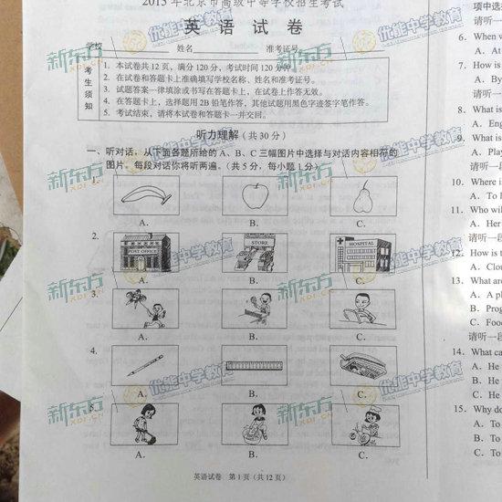 2015北京中考英语试题