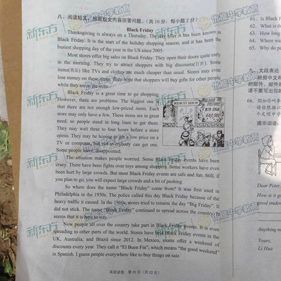2015年北京中考英语已经结束,为了让广大中考生及其他年级的初中生了解2015年中考英语试题及试题的难易程度,北京新东方优能一对一部在第一时间发布2015年北京中考英语试题,希望对大家有所助益。               有关课程的任何疑问,您均可致电400-815-1616,北京新东方优能一对一部专业老师会为您答疑解惑。   (责任编辑:陈方乙)   新东方版权所有,转载请注明来源:北京新东方网