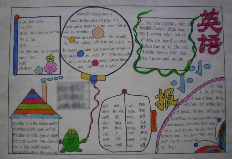 大班暑假英语手抄报_暑假英语手抄报:英语小小报