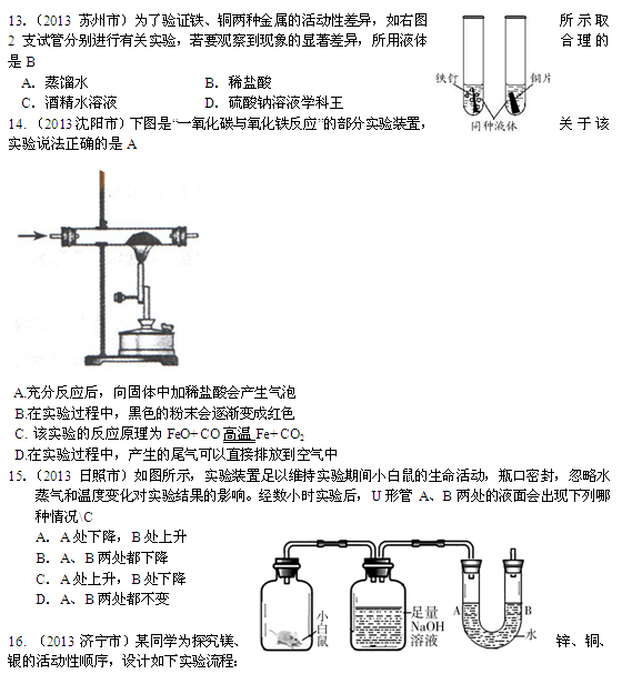 中考化学实验题技巧_高中化学实验题技巧