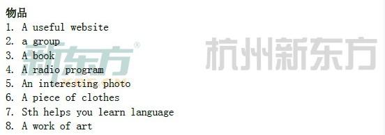2013年12月14日雅思口语考试回忆
