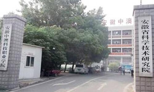 雅思考点介绍:安徽中澳科技职业学院