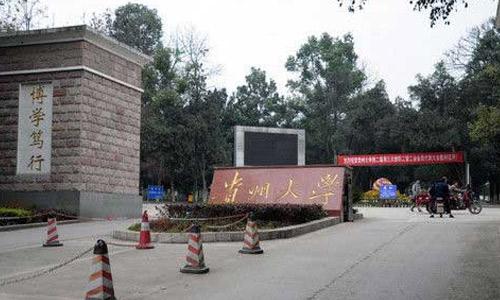 雅思考点介绍:贵州大学