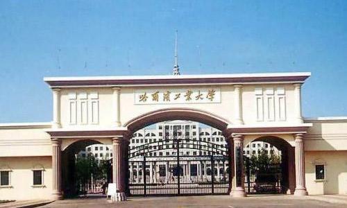 雅思考点介绍:哈尔滨工业大学