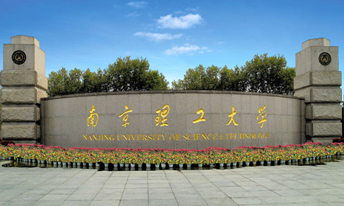 雅思考点介绍:南京理工大学