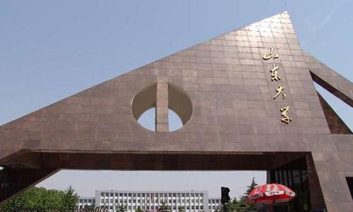 雅思考点介绍:山东大学