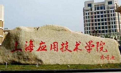 雅思考点介绍:上海应用技术学院(徐汇校区)