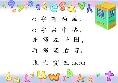 三年级学说普通话海报