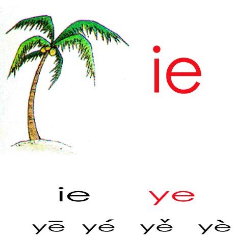 小学语文之汉语拼音学习——ie