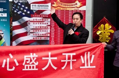 王海波副校長在開業慶典上致辭