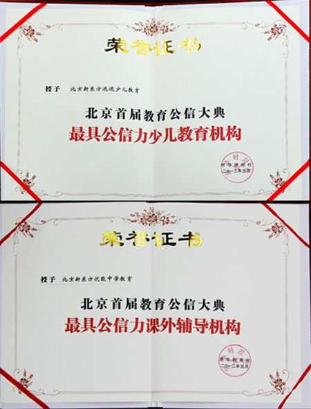 教育公信大典举行 新东方获最具公信力外语培