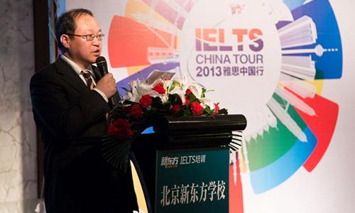 新东方教育科技集团副总裁、北京新东方学校校长汪海涛致开幕词
