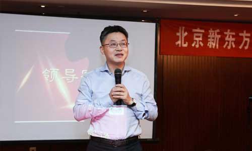 北京新东方学校关键人才(KT)培养项目启动会盛