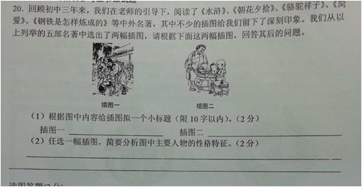 """2014年中考语文""""图文并茂""""题解析与备考"""