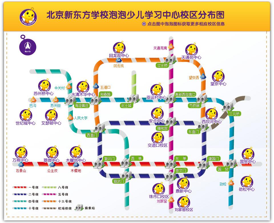 北京新东方学校 > 北京泡泡少儿教育 > 泡泡少儿校区