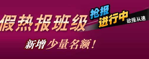 暑期英语培训班,新东方暑假培训班-北京新东方学校