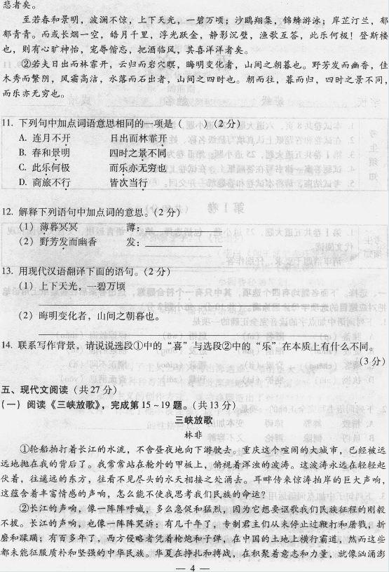 【英语初中期中考反思】