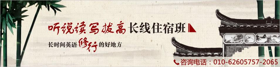 -英语学习培训—北京新东方学校