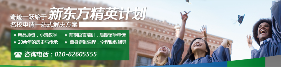 新东方出国留学英语培训