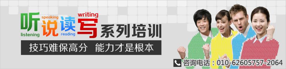 听说读写系列培训 -基础英语培训—北京新东方学校