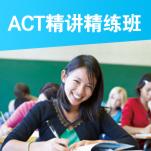 ACT精讲精练班