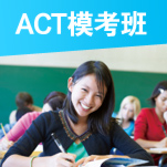 ACT模考班