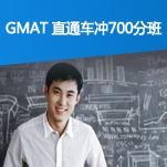 GMAT直通车冲700分班