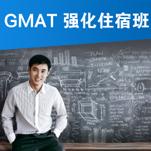 GMAT强化住宿班