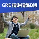 GRE精讲精练B班
