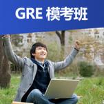 GRE模考班