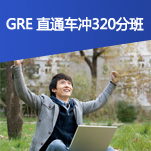 GRE直通车冲320分班