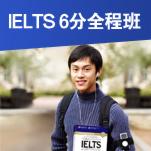 IELTS6分全程班