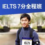 IELTS7分全程班