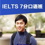 IELTS 7分口语班