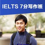 IELTS 7分写作班