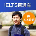 IELTS直通车冲5.5分班