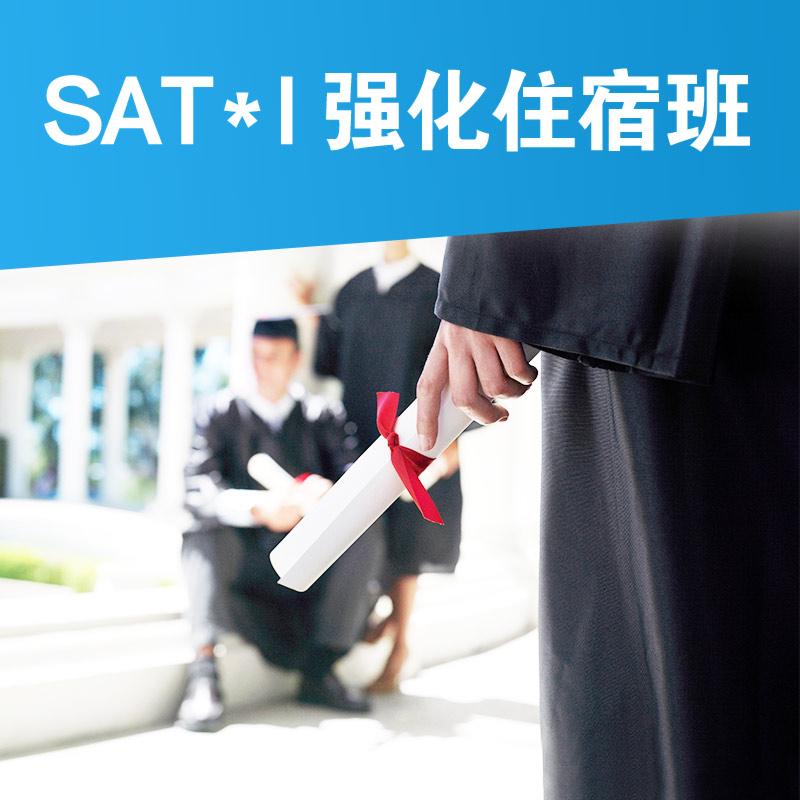 SAT*I強化住宿班
