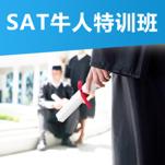 SAT牛人特训班