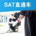 SAT直通车