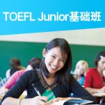 TOEFL Junior基础班