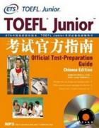 TOEFL Junior考试官方指南