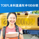 TOEFL本科直通车冲100分班