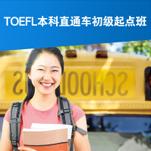 TOEFL本科直通车初级起点班
