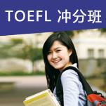TOEFL冲分班