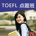 TOEFL点题班
