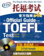 TOEFL考试官方指南